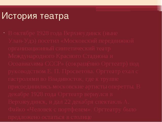 История театра В октябре1928 годаВерхнеудинск(нынеУлан-Удэ) посетил «Моск...