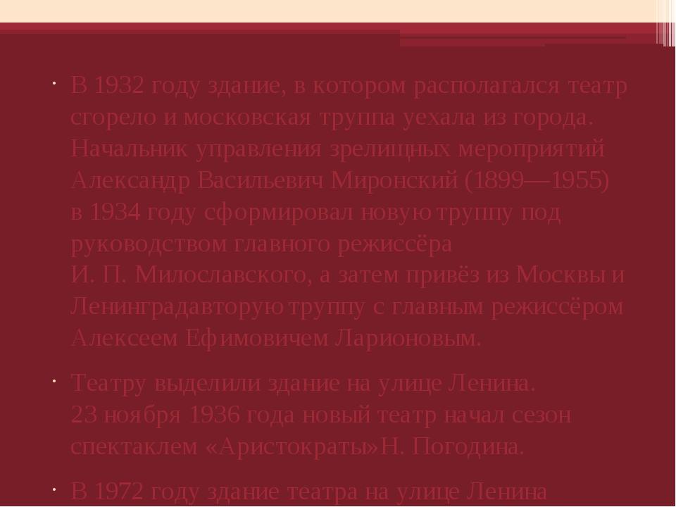 В1932 годуздание, в котором располагался театр сгорело и московская труппа...