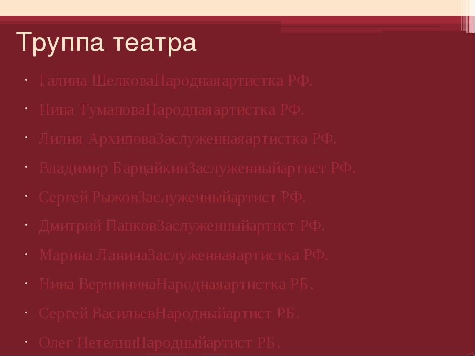 Труппа театра Галина ШелковаНароднаяартистка РФ. Нина ТумановаНароднаяартистк...