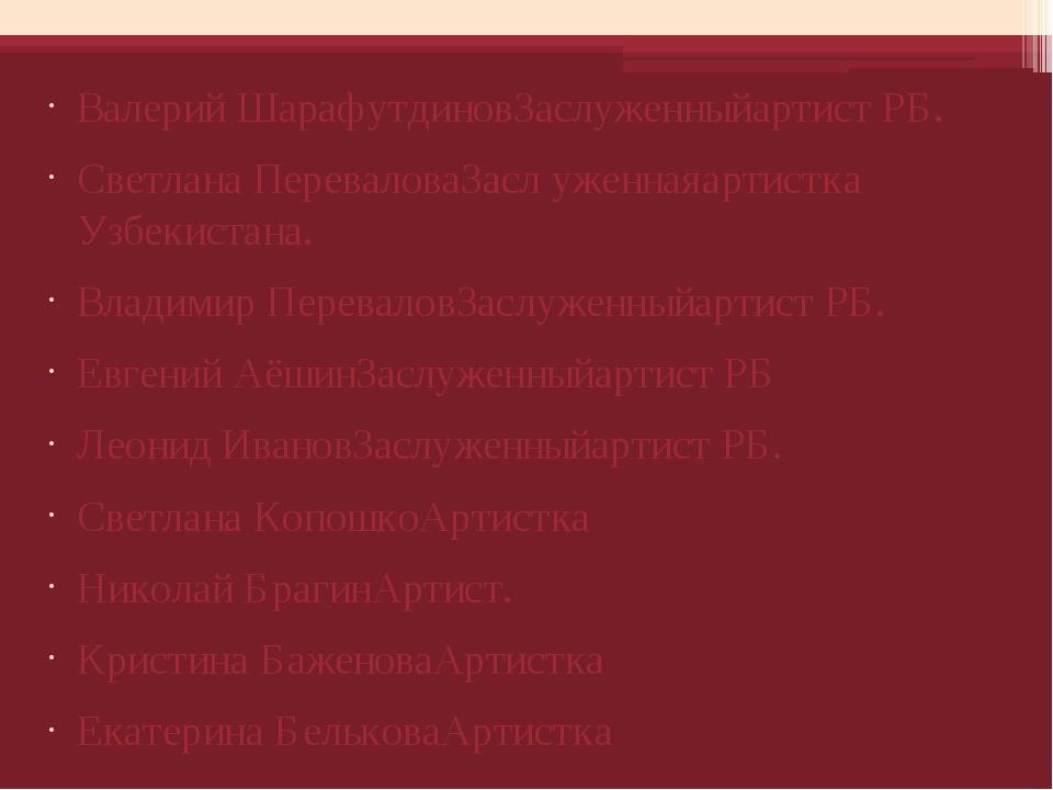 Валерий ШарафутдиновЗаслуженныйартист РБ. Светлана ПереваловаЗасл уженнаяарти...
