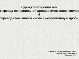 Составила: учитель математики МБОУ «Школа № 15» г.о. Балашиха Заложных О. М.