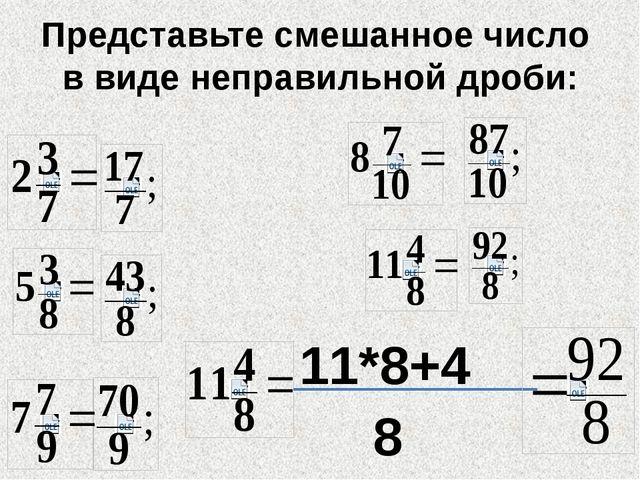 8 11*8+4 Представьте смешанное число в виде неправильной дроби: