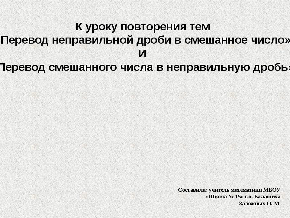 Составила: учитель математики МБОУ «Школа № 15» г.о. Балашиха Заложных О. М....