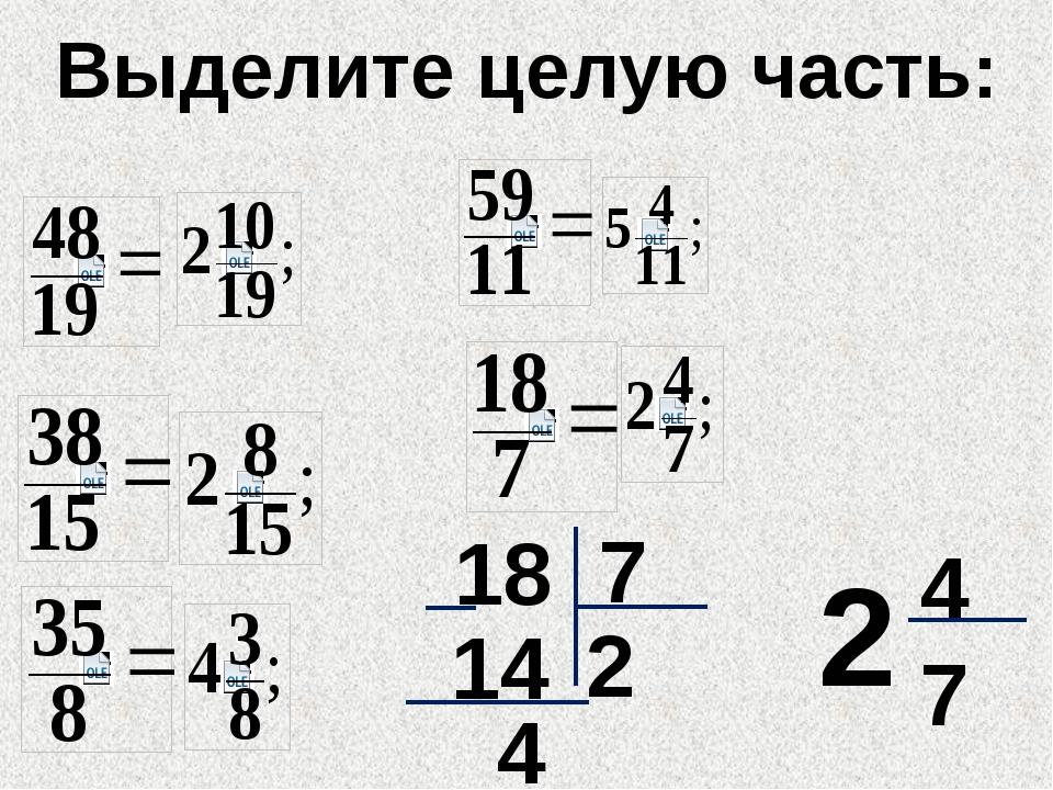 18 7 2 14 4 2 4 7 Выделите целую часть: