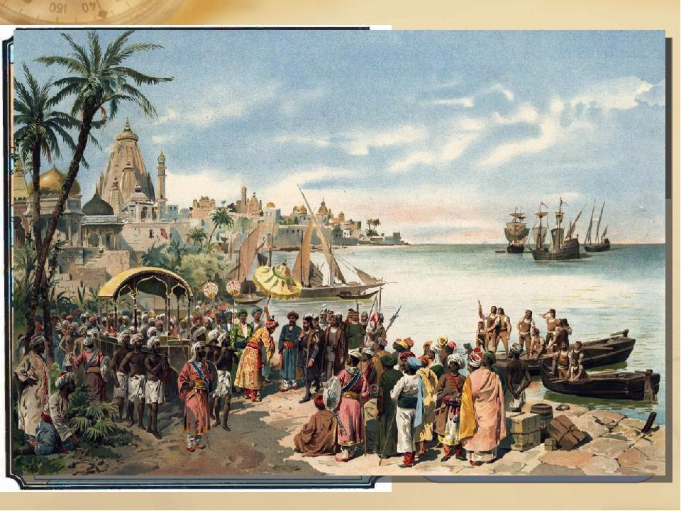 Снова Афанасий покупает себе место на корабле и вскоре достигает берегов Инд...