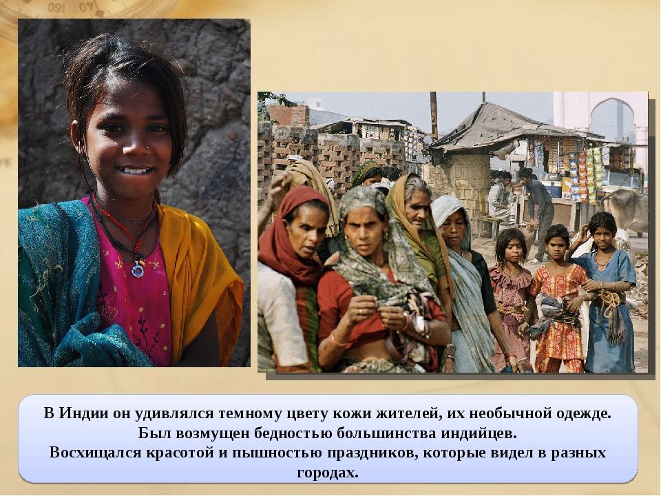 В Индии он удивлялся темному цвету кожи жителей, их необычной одежде. Был воз...