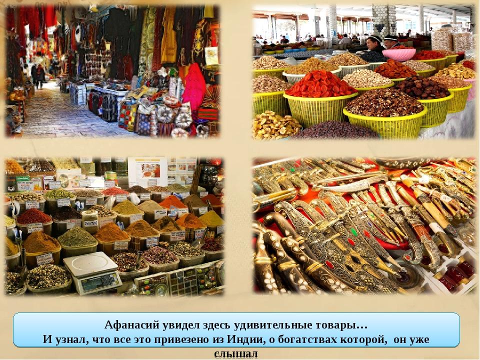 Афанасий увидел здесь удивительные товары… И узнал, что все это привезено из...
