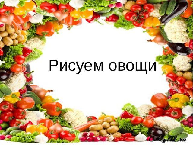 Рисуем овощи