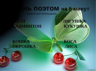 СЛОН ЛЯГУШКА БАДМИНТОН КУКУШКА КОШКА КОСА ОКРОШКА ЛИСА Стань поэтом на 5 мину