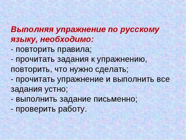 Выполняя упражнение по русскому языку, необходимо: - повторить правила; - про...