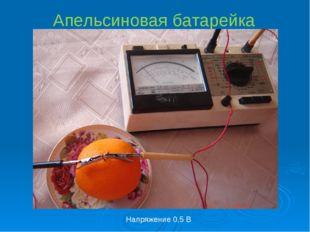 Апельсиновая батарейка Напряжение 0,5 В