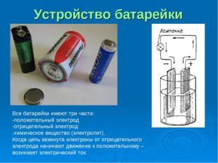 Устройство батарейки Все батарейки имеют три части: -положительный электрод -