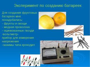 Для создания фруктовых батареек мне понадобились: - фрукты и овощи - медная п