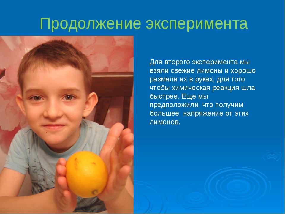 Продолжение эксперимента Для второго эксперимента мы взяли свежие лимоны и хо...