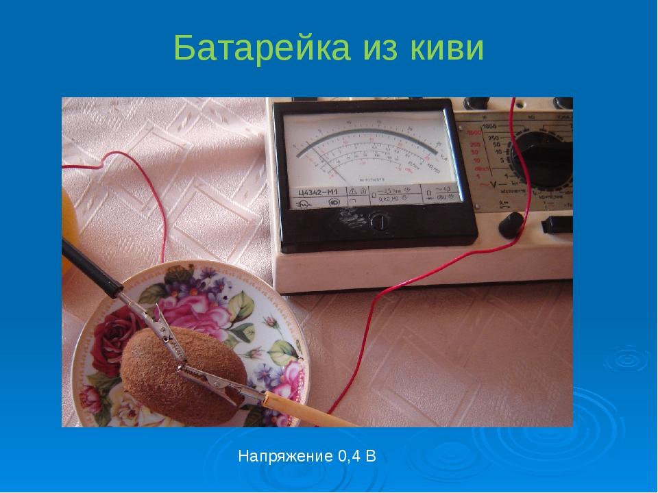 Батарейка из киви Напряжение 0,4 В