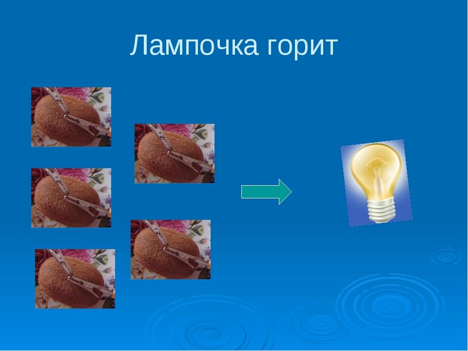 Лампочка горит
