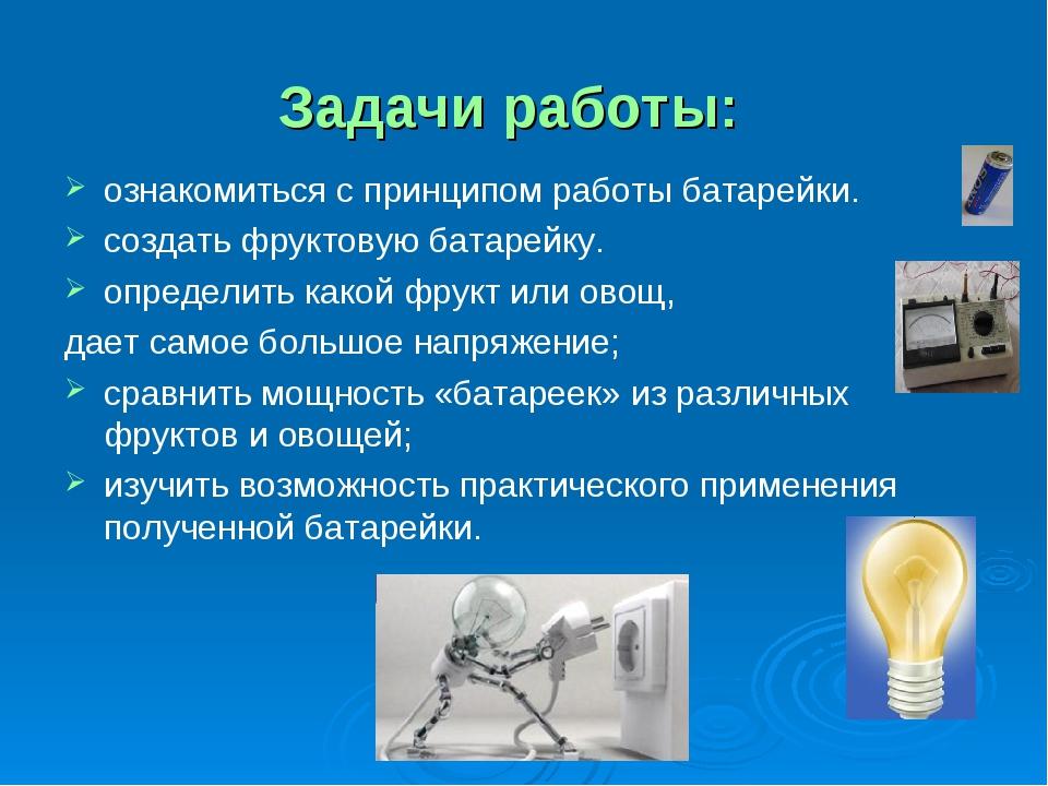 Задачи работы: ознакомиться с принципом работы батарейки. создать фруктовую б...