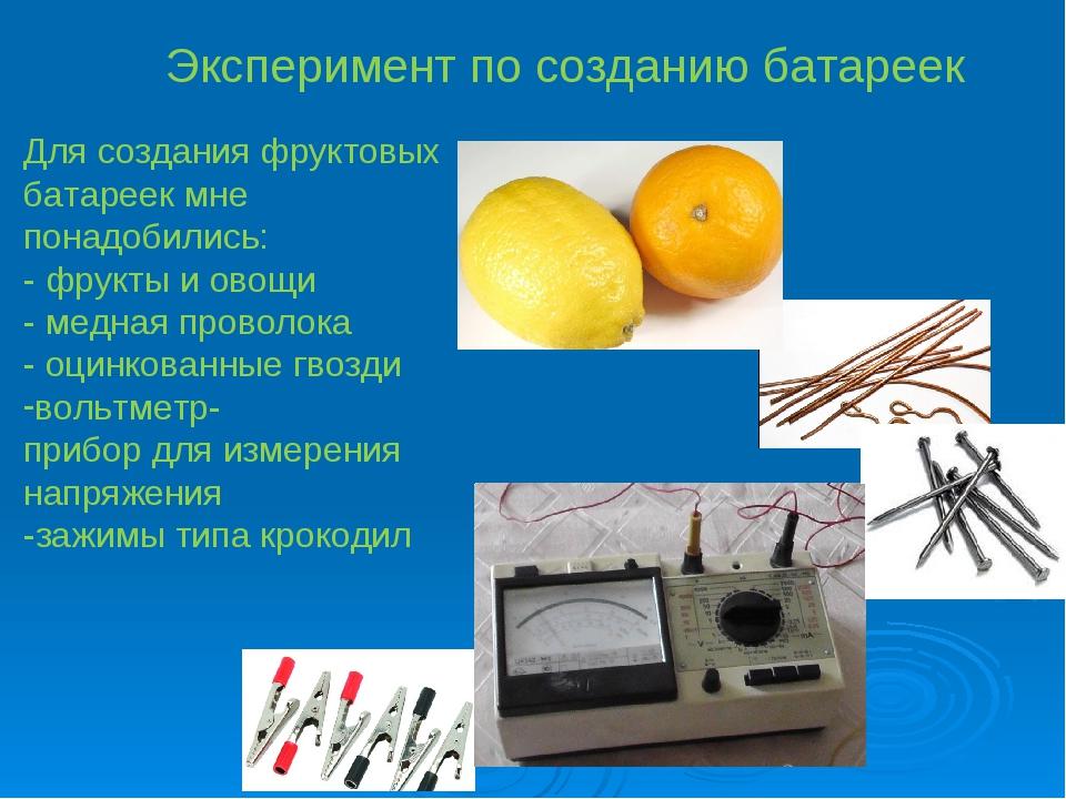 Для создания фруктовых батареек мне понадобились: - фрукты и овощи - медная п...
