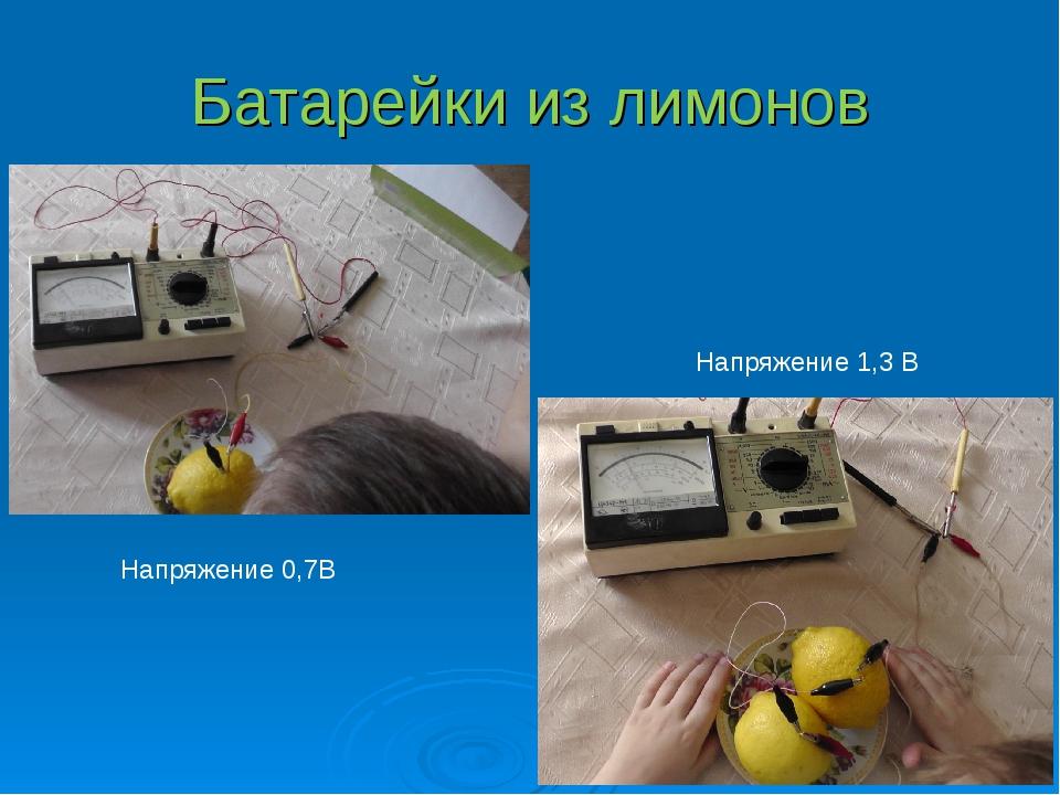 Батарейки из лимонов Напряжение 0,7В Напряжение 1,3 В