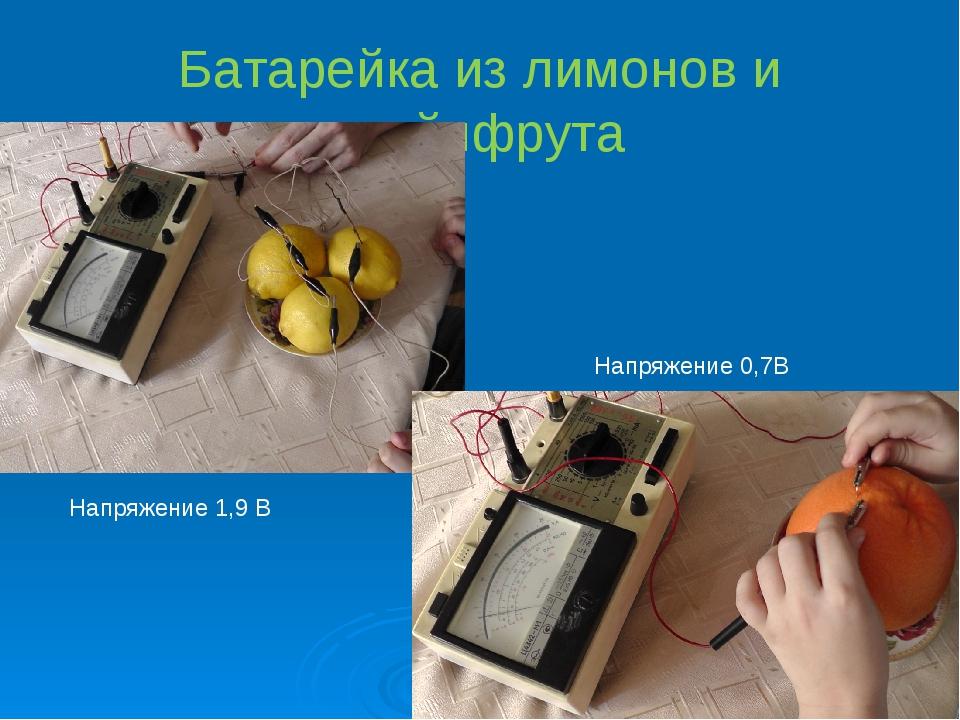 Батарейка из лимонов и грейпфрута Напряжение 1,9 В Напряжение 0,7В