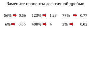 Замените проценты десятичной дробью