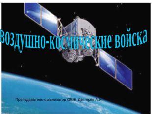Преподаватель-организатор ОБЖ Дегтярёв А.И.