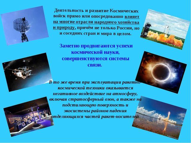 Деятельность и развитие Космических войск прямо или опосредованно влияет на м...