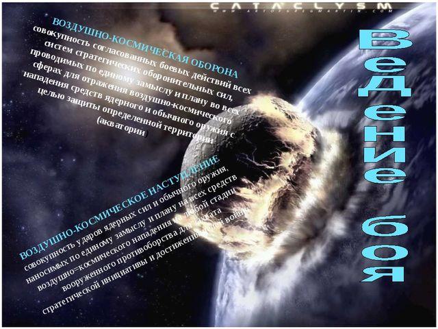 ВОЗДУШНО-КОСМИЧЕСКАЯ ОБОРОНА совокупность согласованных боевых действий всех...