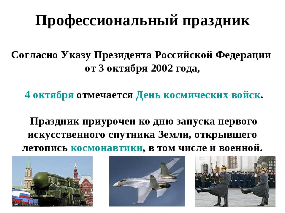 Профессиональный праздник Согласно Указу Президента Российской Федерации от 3...