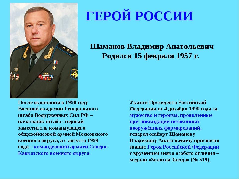 Шаманов Владимир Анатольевич Родился 15 февраля 1957 г. После окончания в 199...