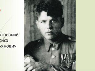 Ластовский Иосиф Ульянович