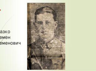 Мазко Семен Семенович