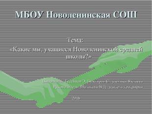 МБОУ Новоленинская СОШ Тема: «Какие мы, учащиеся Новоленинской средней школы?