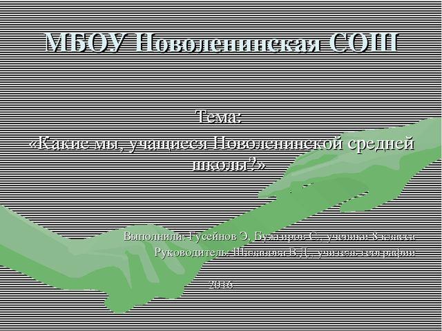 МБОУ Новоленинская СОШ Тема: «Какие мы, учащиеся Новоленинской средней школы?...