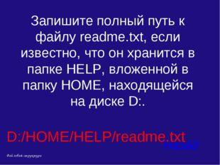 Запишите полный путь к файлу readme.txt, если известно, что он хранится в пап