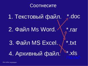 4. Архивный файл. Назад 2. Файл Ms Word. 3. Файл MS Excel. 1. Текстовый файл.