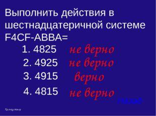 4. 4815 Назад верно 1. 4825 2. 4925 3. 4915 не верно не верно не верно Кальку