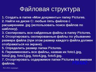 Назад Файловая структура 1. Создать в папке «Мои документы» папку Pictures. 2