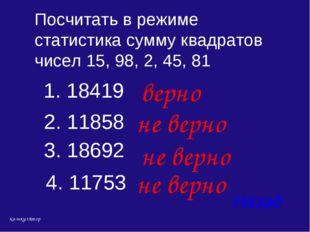 4. 11753 Назад верно 2. 11858 3. 18692 1. 18419 не верно не верно не верно По