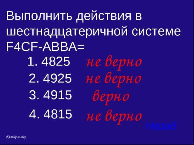 4. 4815 Назад верно 1. 4825 2. 4925 3. 4915 не верно не верно не верно Кальку...
