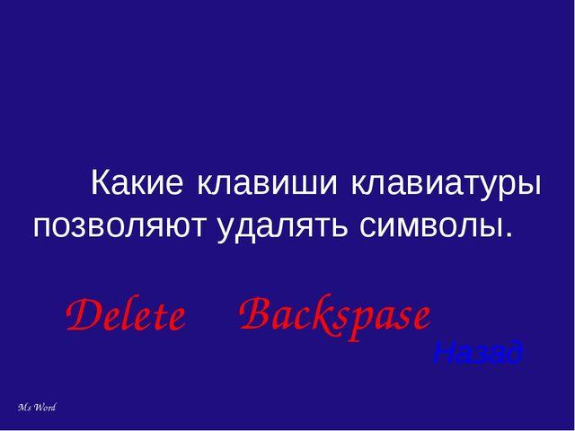 Какие клавиши клавиатуры позволяют удалять символы. Назад Delete Backspase M...