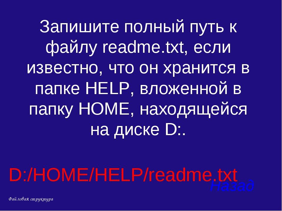 Запишите полный путь к файлу readme.txt, если известно, что он хранится в пап...