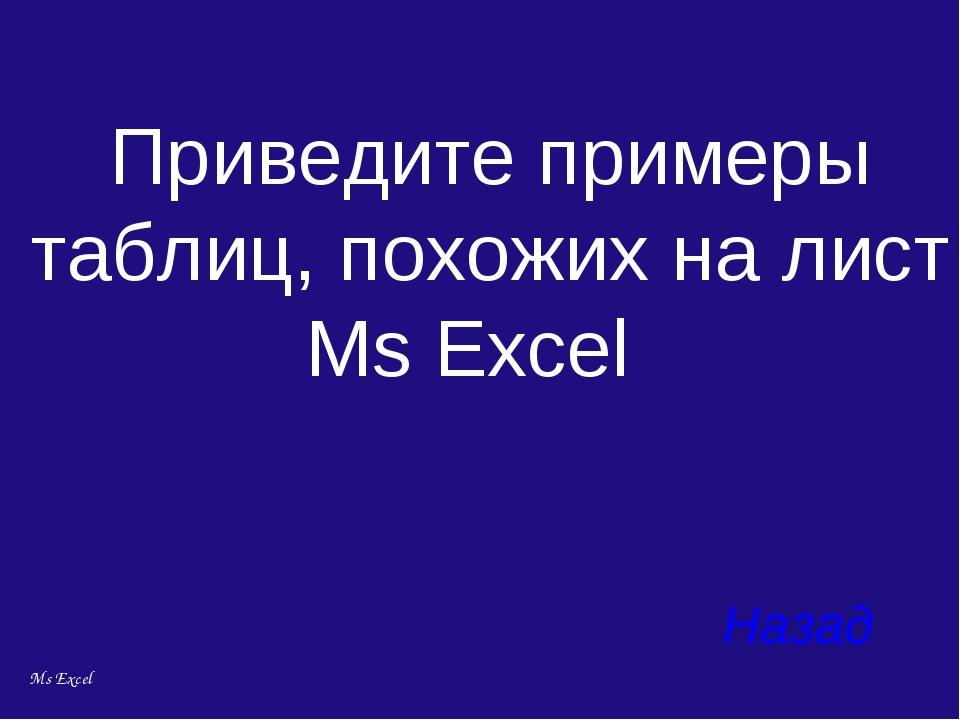 Назад Приведите примеры таблиц, похожих на лист Ms Excel Ms Excel