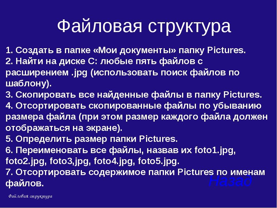 Назад Файловая структура 1. Создать в папке «Мои документы» папку Pictures. 2...