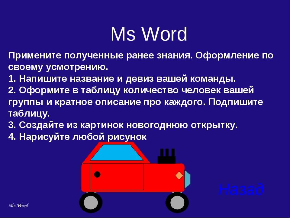 Назад Ms Word Ms Word Примените полученные ранее знания. Оформление по своему...
