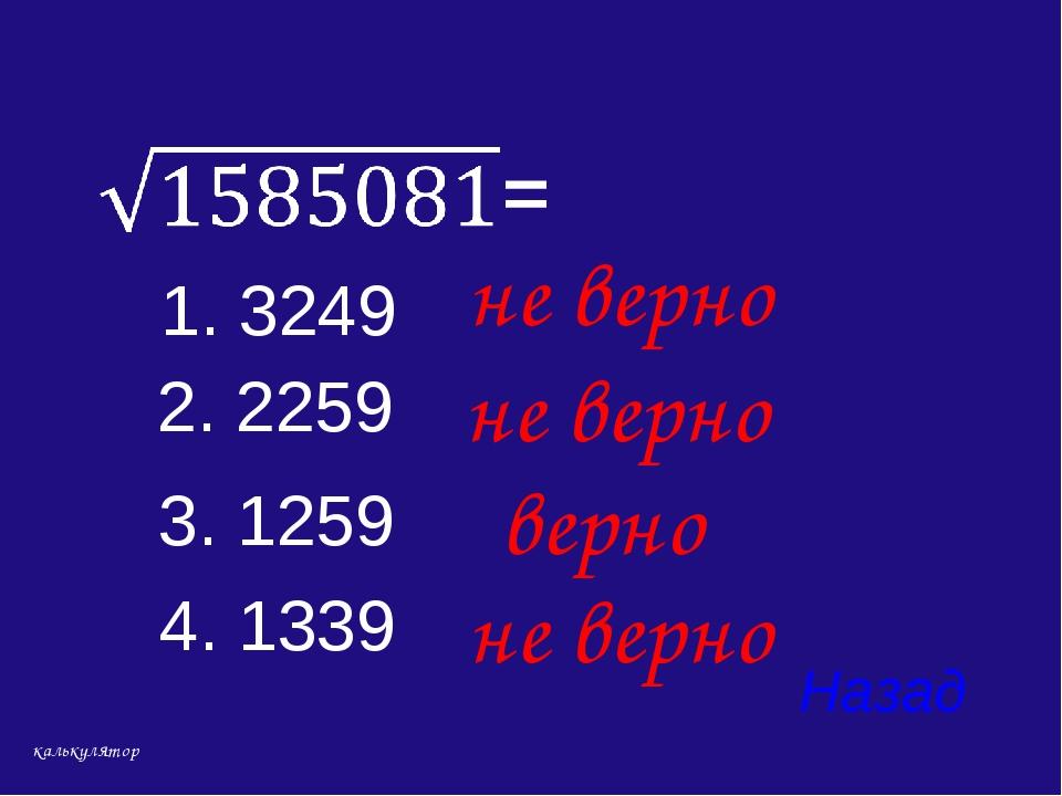 4. 1339 Назад верно 1. 3249 2. 2259 3. 1259 не верно не верно не верно кальку...