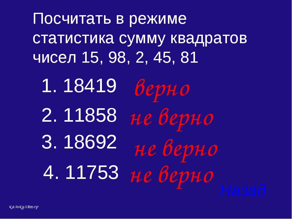 4. 11753 Назад верно 2. 11858 3. 18692 1. 18419 не верно не верно не верно По...