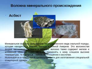 Волокна минерального происхождения Асбест Минеральное волокно, добываемое из