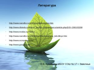 Литература http://www.narodko.ru/article/cloth/konoplya.htm http://www.disted