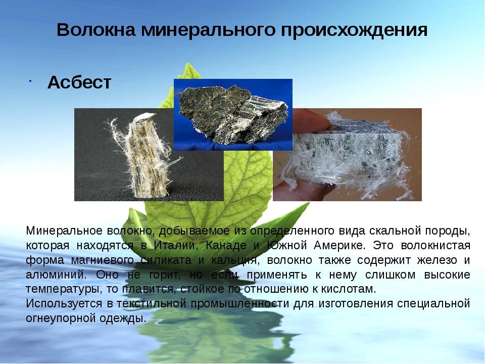 Волокна минерального происхождения Асбест Минеральное волокно, добываемое из...